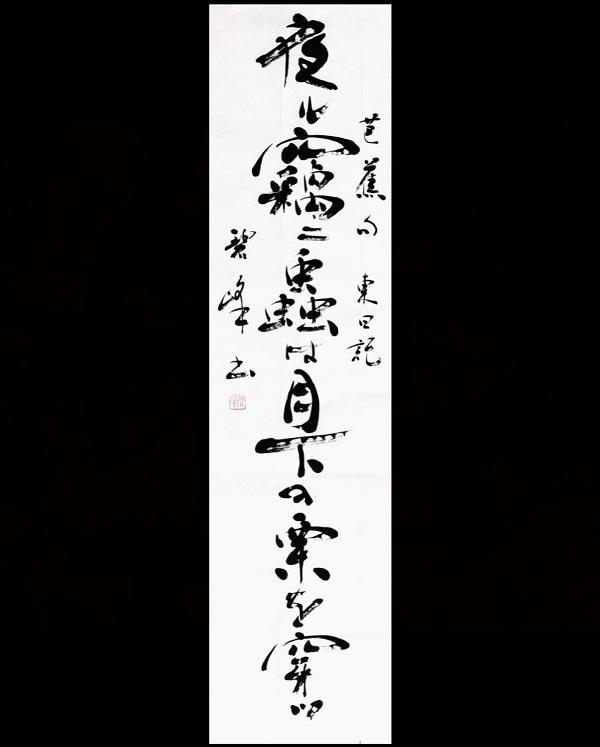 『夜ル竊二蟲は月下の栗を穿ツ』松尾芭蕉