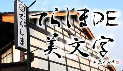砺波市 てらしまDE美文字(寺島呉服店)