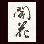 【開花】書道家の道