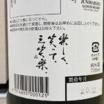 三笑楽酒造株式会社【純米酒】