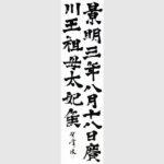 書道作品|富山県の書道家藤井碧峰