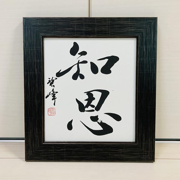 「知恩」書道直筆色紙作品(額付き)