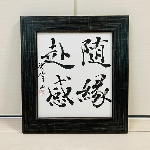 「随縁赴感」書道直筆色紙作品(額付き)