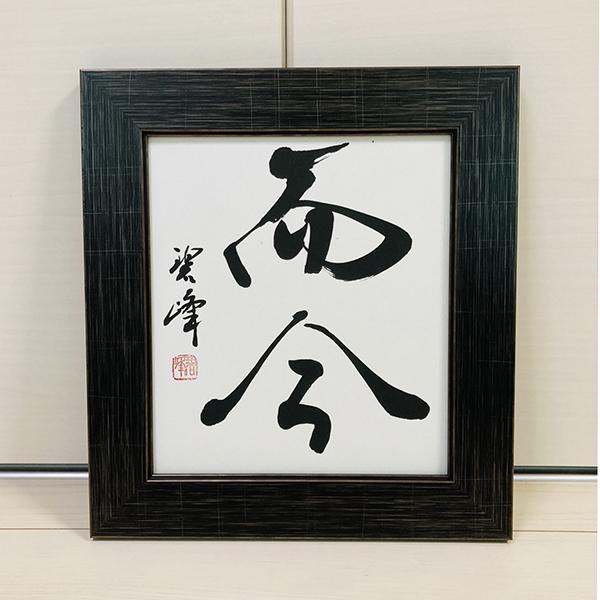 「而今」書道直筆色紙作品(額付き)