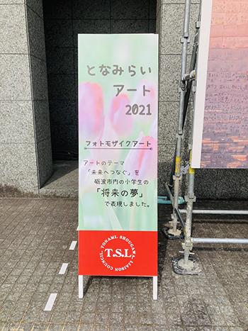 2021となみチューリップフェア【となみらいアート2021 フォトモザイクアート】