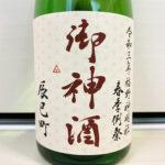 三笑楽御神酒|福野神明社春季例祭