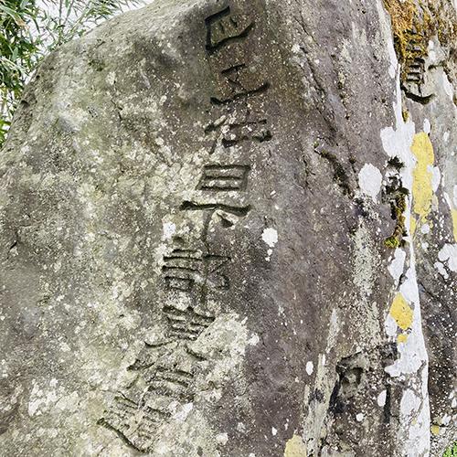 日下部鳴鶴先生「安念正義遺愛碑」 砺波市