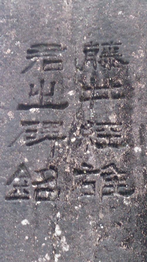 日下部鳴鶴先生「藤井経雄君之碑銘」 砺波市