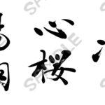 陽翔、心桜、凛|人気の名前を書道家が命名書に書くなら