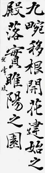【研究】高い筆(主に羊毛筆)と線質(渇筆)との関係
