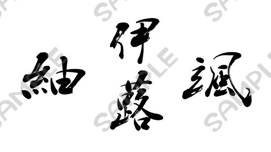 紬、伊蕗、颯 人気の名前を書道家が命名書に書くなら
