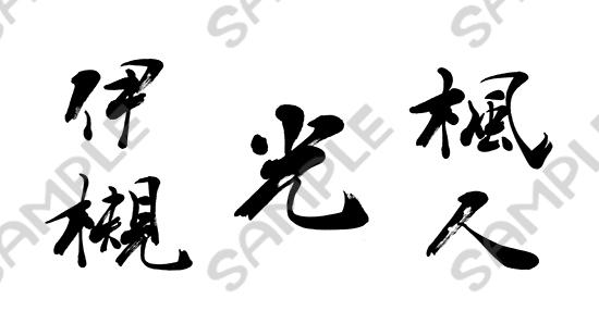 伊槻、光、楓人 人気の名前を書道家が命名書に書くなら