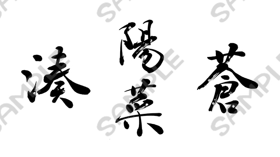 湊、陽菜、蒼 人気の名前を書道家が命名書に書くなら