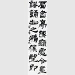 書道家 藤井碧峰作品集
