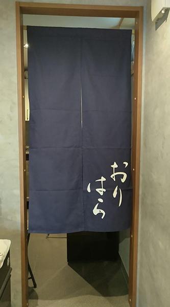 「おりはら」様の看板揮毫 千葉県松戸市 イノベーティブ・フュージョンのお店