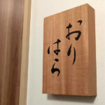 「おりはら」様の看板揮毫|千葉県松戸市|イノベーティブ・フュージョンのお店